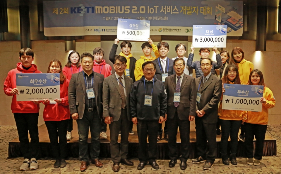 지난 2회 대회 모비우스 개발자대회 수상팀 기념촬영(사진:KETI)